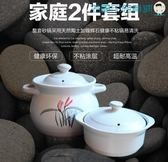 砂鍋養生湯鍋燉鍋陶瓷鍋燉煲