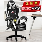 電腦椅家用電競椅現代簡約懶人辦公椅賽車椅子游戲椅可躺轉椅座椅『新佰數位屋』