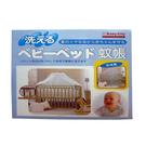 娃娃城 Baby City 嬰兒床專用蚊帳(粉/米/白/藍)[衛立兒生活館]