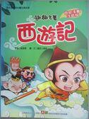 【書寶二手書T1/少年童書_WEV】西遊記_鐵皮人美術