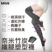 ★夏裝限定★MIUSTAR 夜寢奈米竹炭纖腿塑型襪(共1色)【NF0787ZR】預購