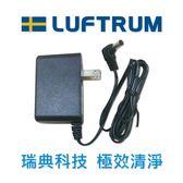 瑞典LUFTRUM C401系列室內電源線