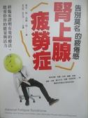 【書寶二手書T1/社會_DU4】告別莫名的疲倦感-腎上腺疲勞症:經臨床證明有效的療法,能