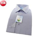 【南紡購物中心】【襯衫工房】長袖襯衫-淺藍色細條緹花織紋  大碼45