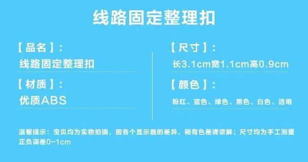 [協貿國際]  自粘電線理線器固定夾線卡網線收納整理器 (2個價)