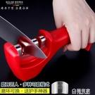 德國博浪 磨刀器快速磨刀石 家用菜刀速磨神器廚房小工具磨刀棒 極有家