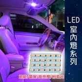 車的LED系列 5630高亮度 24SMD板燈 紫光
