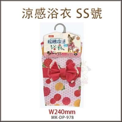 *WANG*日本Marukan 迷你犬可愛季 涼感式 造型浴衣 SS號【DP-978】