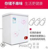 XINGX/星星 BD/BC-106E 冰櫃家用小型迷你冷櫃臥式 冷藏冷凍櫃CY  【PINKQ】