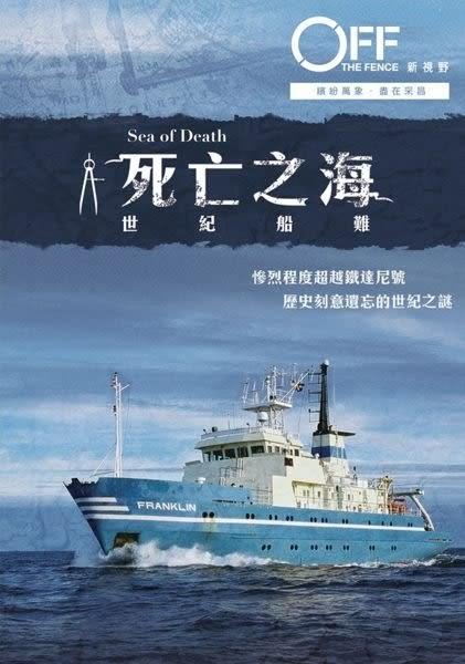 死亡之海 世紀船難  (購潮8) 4711404125294
