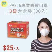 天天 PM2.5防霾口罩送醫療口罩15入(款式隨機) 天天PM2.5防霾口罩_紅色警戒專用 每盒30入 1盒販售