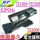 HP 電池-惠普電池-Pavilion  SP06,TX1000,TX1100,TX1200,TX1300,TX2000,TX2100,TX2200,TX2300,TX2400,TX2500