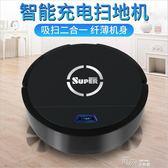 吸塵器無線家用充電小型器迷你自動掃地機器人超薄掃地神器一體機YYS 道禾生活館