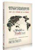(二手書)貿易打造的世界:社會、文化、世界經濟從1400年到現在