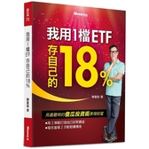 我用1檔ETF存自己的18%