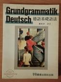(二手書)德語基礎語法