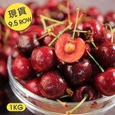 【現貨】美國加州空運9.5ROW櫻桃*1盒(1kg/禮盒裝/盒)
