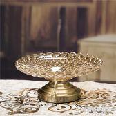 歐式奢華家用水晶玻璃果盤客廳茶幾水果盤糖果盤簡約現代創意擺件 時尚芭莎鞋櫃