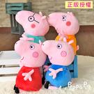 佩佩豬娃娃 佩佩豬家族 粉紅豬小妹 佩佩豬 正版 佩佩 喬治 卡通 娃娃 玩偶 禮物【葉子小舖】