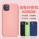 液態矽膠殼 iPhone 12 Mini...