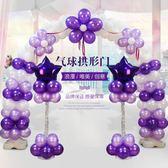 婚慶拱門 開業國慶結婚慶典氣球拱門架子底座可拆卸折疊氣球裝飾拱門柱造型【美物居家館】