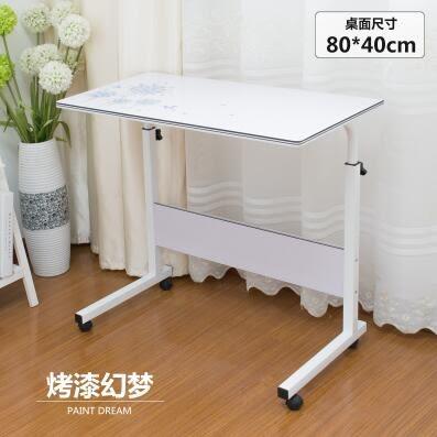 可移動簡易升降筆記本電腦桌床上書桌置地用移動懶人桌床邊電腦桌【80*40cm烤漆幻梦】
