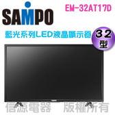 【新莊信源】SAMPO聲寶32型低藍光系列LED液晶顯示器EM-32AT17D (不含安裝)
