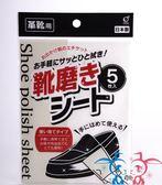 [霜兔小舖]日本製 鞋用 拋棄式清潔布 磨光布