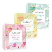我的美麗日記 花萃面膜 7入/盒 玫瑰保濕/金縷梅控油/百合淨白◆86小舖◆