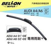 BELLON A4 B7 1.8L I4 TFSI 雨刷免運 贈 雨刷精 AUDI 原廠型專用雨刷 22吋22吋 哈家人
