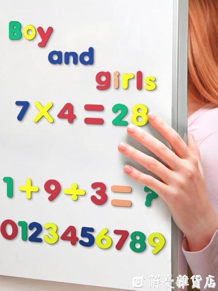 兒童黑板26個大小寫英文字母數字拼音教學磁性冰箱貼磁鐵磁力教具 解憂