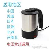 出國旅行電熱水壺便攜迷你小型旅遊電水杯不銹鋼110-220v 夏洛特