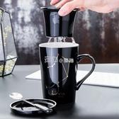 創意杯子陶瓷帶蓋勺泡茶杯過濾咖啡杯簡約情侶水杯辦公室馬克杯『獨家』流行館