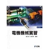 電機機械實習(第3版)