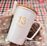 水杯1314簡約家用黑白馬克杯陶瓷杯帶蓋帶勺杯子情侶咖啡杯牛奶杯 【時尚新品】