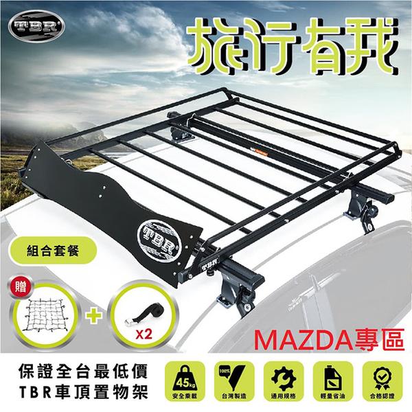 【TBR】MAZDA專區 ST12M-125 車頂架套餐組 搭配鋁合金橫桿(免費贈送擾流版+彈性置物網+兩組束帶)