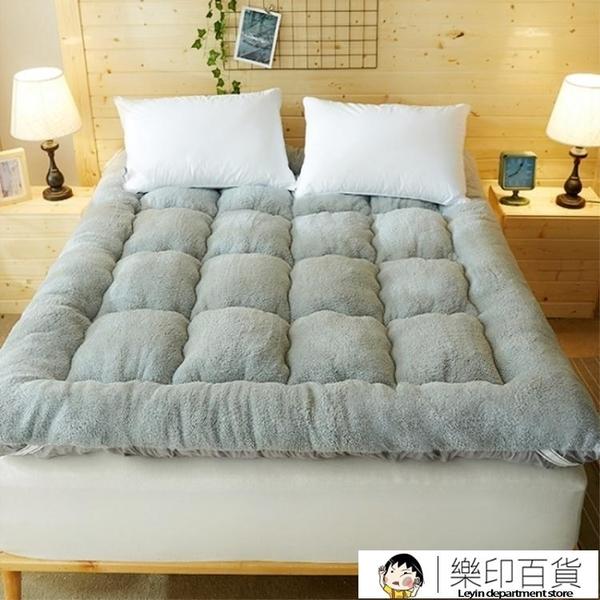 單人床墊 褥子床墊墊子床褥三秒速熱羊羔絨軟墊加厚保暖1.5m1.8m床2米雙人【樂印百貨】