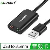 UGREEN綠聯 USB音效卡 HS-100B晶片 黑色