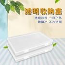 【透明口罩盒】大號 防塵口罩收納盒 攜帶式防疫口罩置物盒 配件盒 零件盒