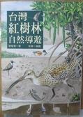 (二手書)台灣紅樹林自然導遊