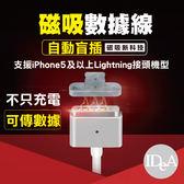 蘋果 Lightning磁力傳輸數據充電線 磁吸智能自動對接 Apple iOS iPhone7 Plus 6S 5S iPad Mini Air Pro IDEA
