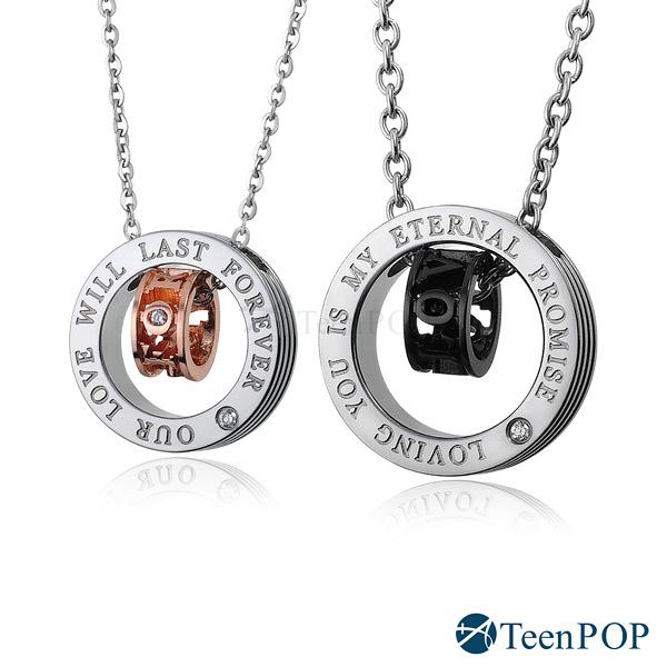 情侶項鍊 對鍊 ATeenPOP 送刻字 白鋼項鍊 永恆愛戀 單個價格 情人節禮