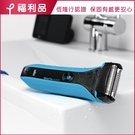 限量福利品!!售完為止!!【德國百靈 BRAUN】WaterFlex 水感電鬍刀WF2s (德國原裝)