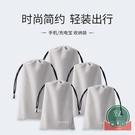 手機袋子移動電源保護套絨布充電寶器數據線收納袋便攜數碼包【福喜行】