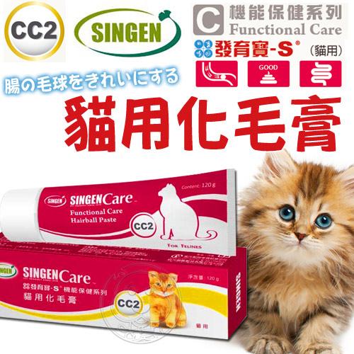【培菓寵物48H出貨】發育寶-S》CC2化毛膏-120gm