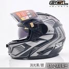 SOL SM-2 黑暗騎士 消光黑/銀 內藏墨鏡 SM2 可掀式 全罩式 可樂帽 雙D扣 免運送好禮