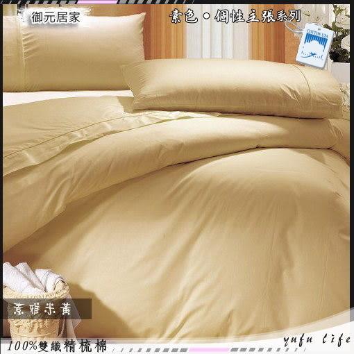 高級美國棉˙【薄被套+薄床包組】3.5*6.2尺(單人)素色混搭魅力『素雅米黃』/MIT【御元居家】