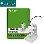 UPMOST UPG650 USB數位顯微鏡  500萬畫素 台灣製造 200倍放大【免運】