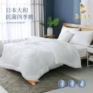 【BEST寢飾】日本大和抗菌四季被 雙人 棉被 被子 [超取有出貨限制,詳請參閱內容說明]