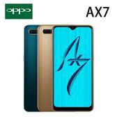 OPPO AX7 6.2吋 4G/64G-藍/金~[24期0利率]
